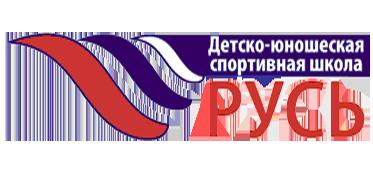 г.Северск, детско-юношеская спортивная школа «Русь»