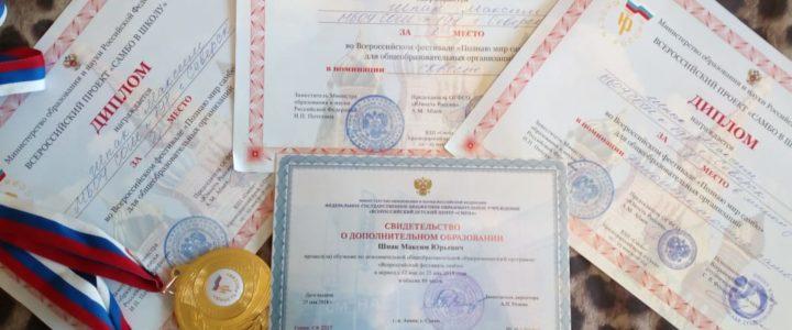 Северские школьники призеры всероссийского фестиваля «Познаю мир самбо»
