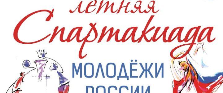Томские самбисты отличились на финале летней спартакиады молодёжи России