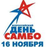 Праздник самбо в Томске
