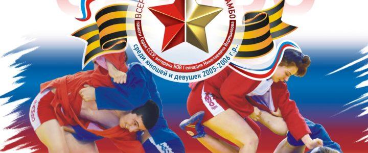 Всероссийский турнир памяти героя СССР, ветерана ВОВ Г.Н.Ворошилова