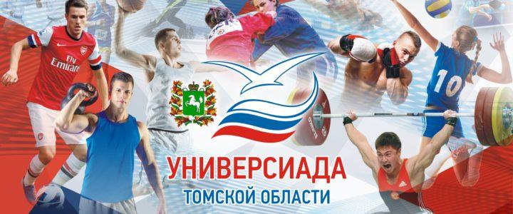 Региональная Универсиада по самбо завершилась в Томске