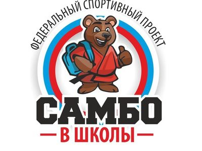 Проект «Самбо в школу» набирает обороты в Томской области
