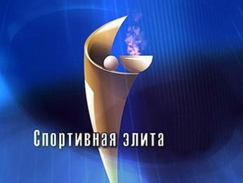 В Северске подвели итоги конкурса «Спортивная элита 2020»