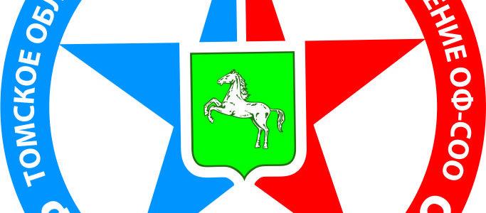 Федерация самбо Томской области подвела итоги уходящего 2020 года