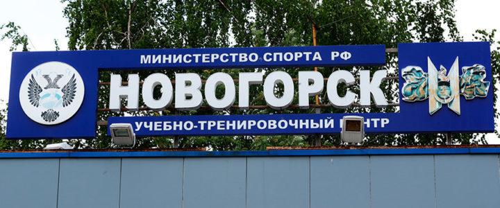 В Новогорске стартовал заключительный сбор перед чемпионатом мира по самбо