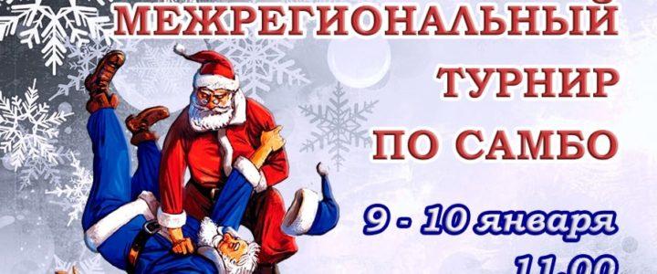 Сакерин Егор — призёр межрегионального турнира по самбо
