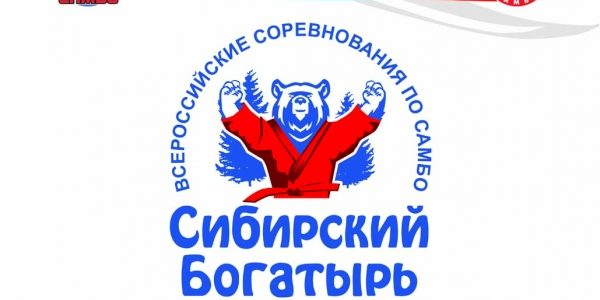 Самбисты Томской области завоевали три награды на Всероссийских соревнованиях в Новосибирске