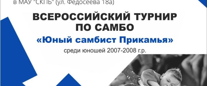 Самбисты Томской области успешно выступили на Всероссийских соревнованиях в Пермском крае
